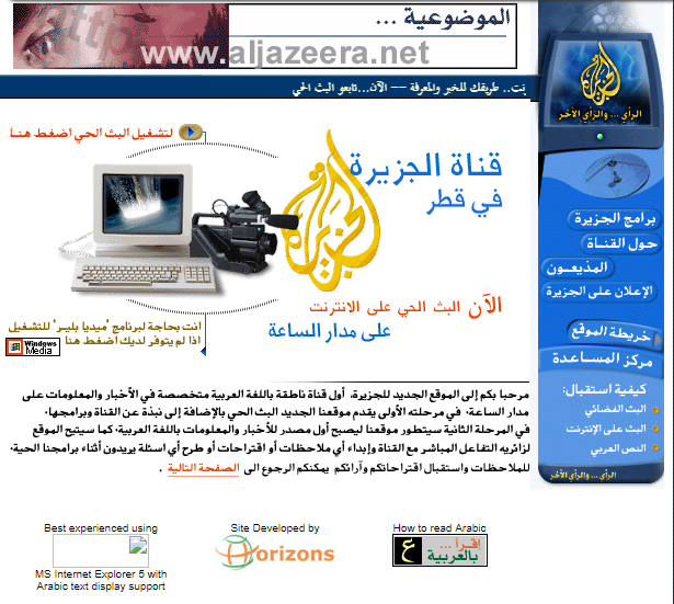 Our Story | Al Jazeera Media Network